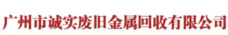 广州市诚实废旧金属回收有限公司